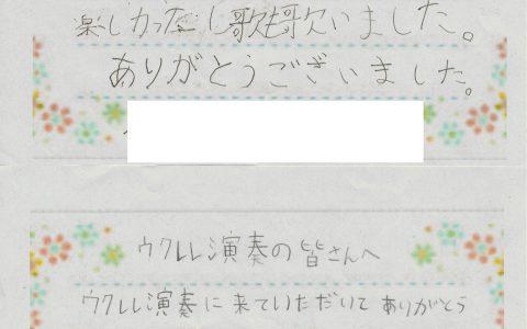 「尼崎市立中学校特別支援学級の卒業生を送る会」での演奏でお便りをいただきました