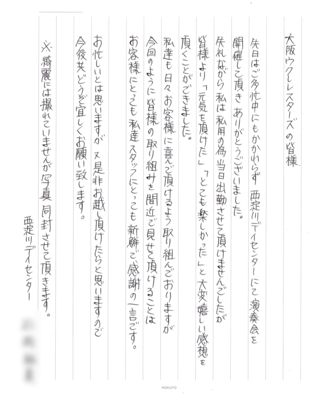 西淀川演奏会御礼の手紙