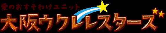 大阪ウクレレスターズ