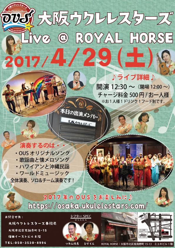 【ファンライブ】OUSライブ@ROYAL HORSE 2017.04.29(土)12:30~