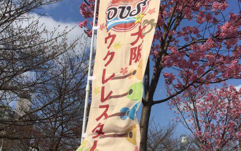 【OUSイベント】大阪ウクレレスターズ♪お花見会@扇町公園2017.04.01